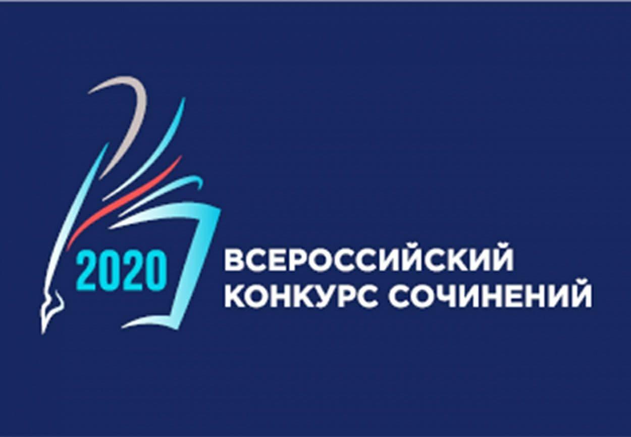 Ярославские школьники стали победителями Всероссийского конкурса сочинений 2020 года