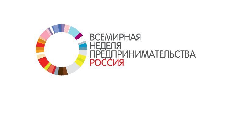 Ярославцы могут получить новые бизнес-знания в рамках Всемирной недели предпринимательства