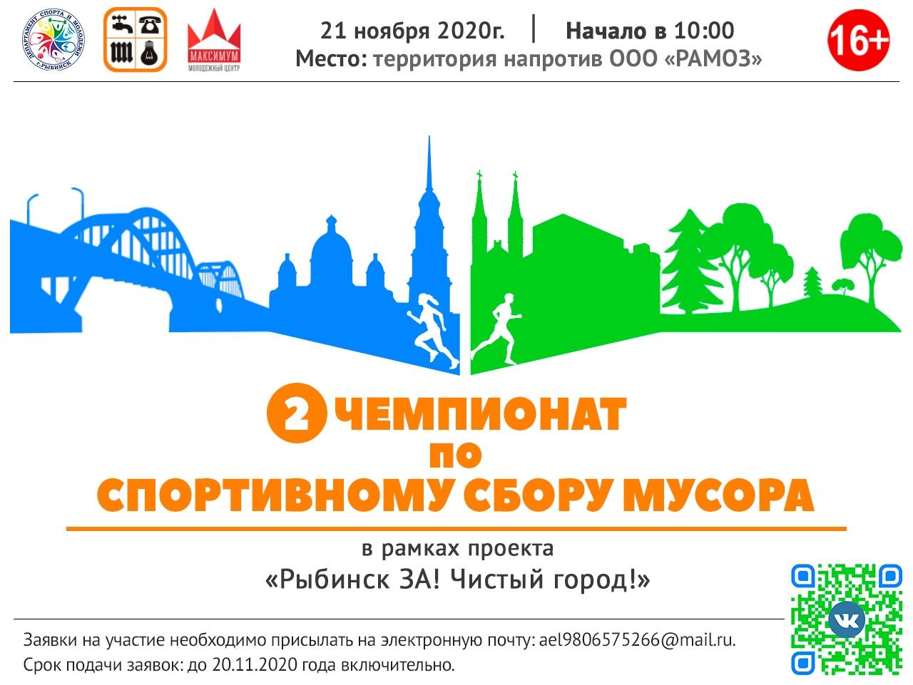 В Рыбинске состоится чемпионат по спортивному сбору мусора