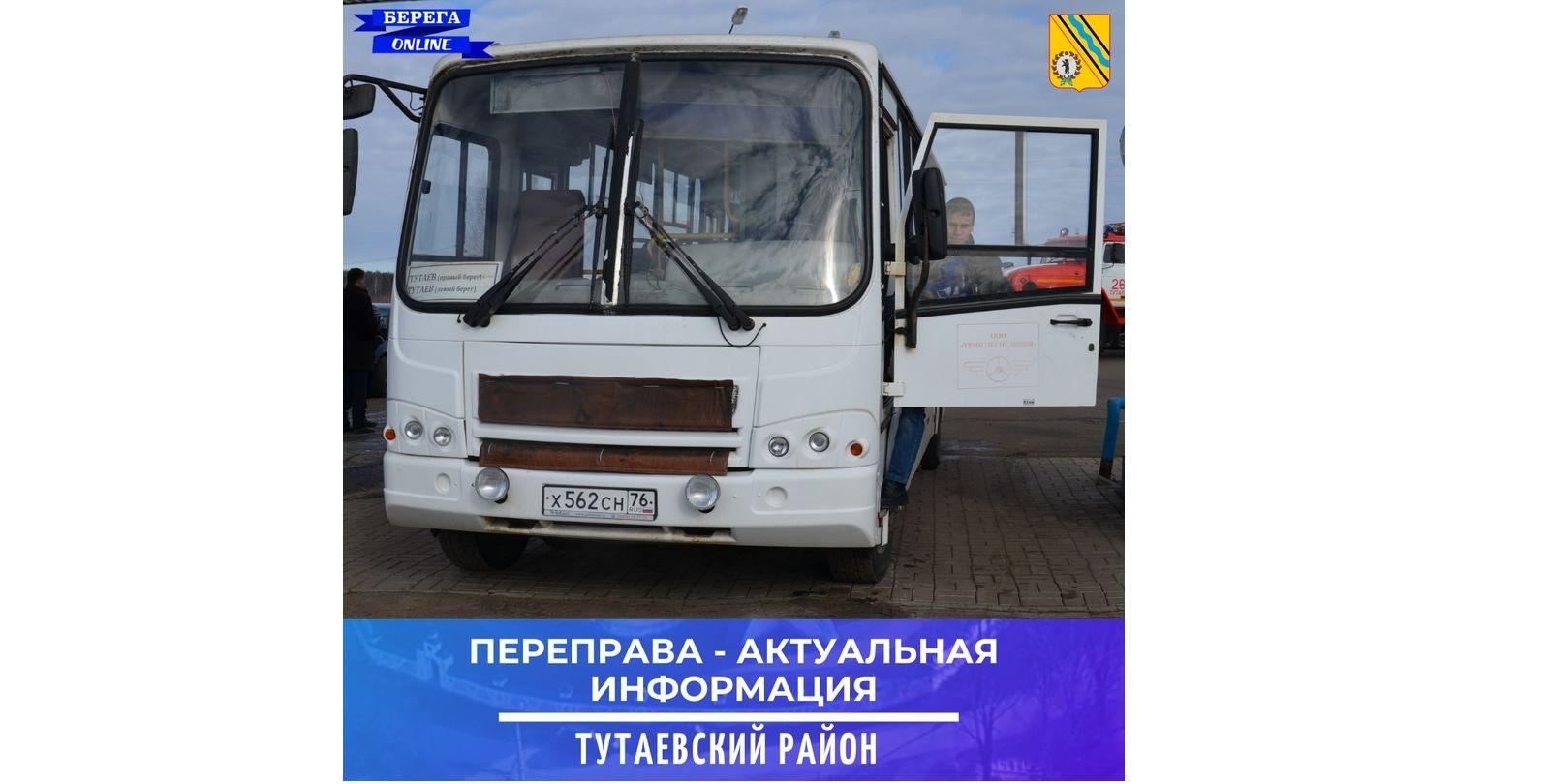 В Тутаеве пустили автобус для переправы с одного берега Волги на другой