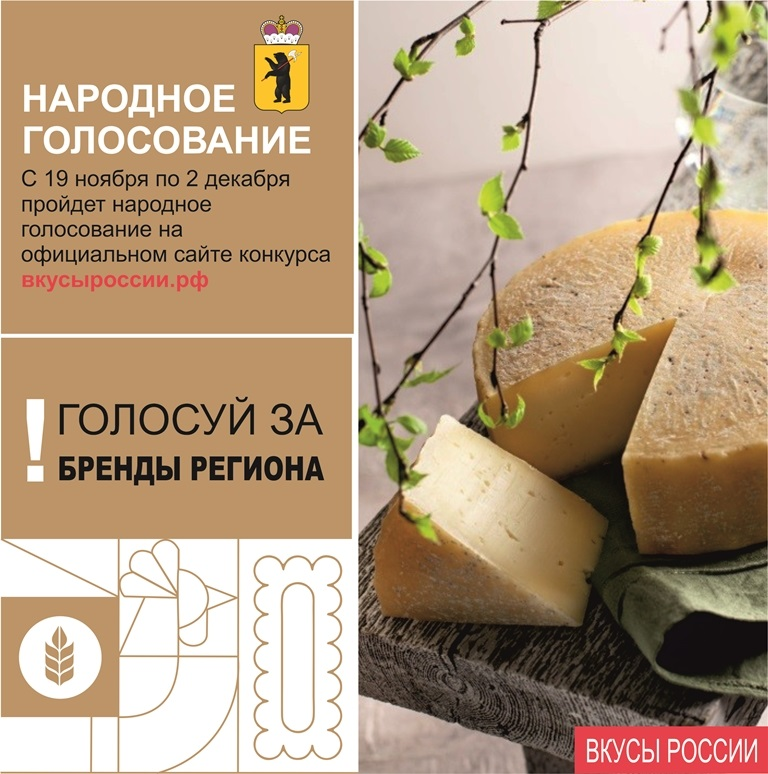 Ярославские продукты претендуют на победу в народном голосовании конкурса «Вкусы России»