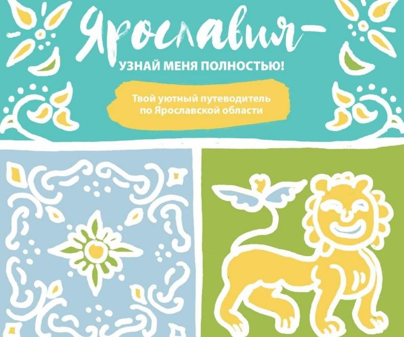 Интересные сведения о 12 городах Ярославской области можно найти в новом электронном путеводителе