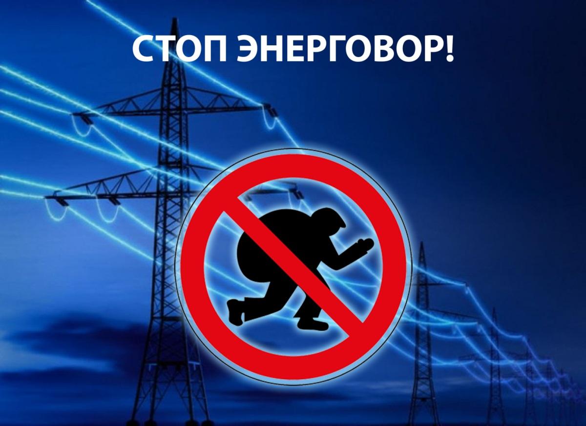 Ярославские энергетики совместно с правоохранительными органами пресекли хищение электрооборудования в Рыбинском районе