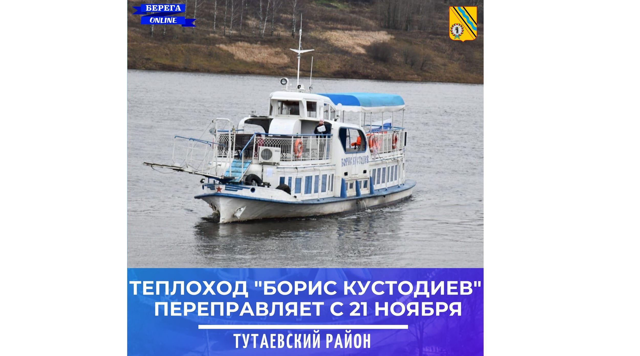 В Тутаеве возвращается на переправу «Борис Кустодиев»