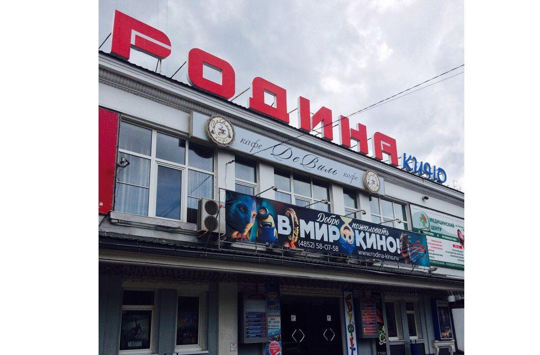 В Ярославле закрывается кинотеатр «Родина»
