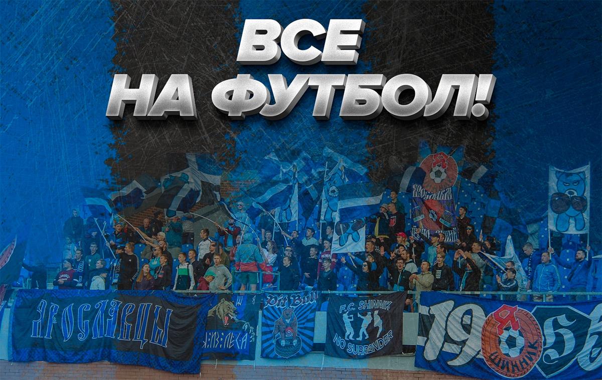 Вход на матч «Шинник» - «Балтика» сделают бесплатным
