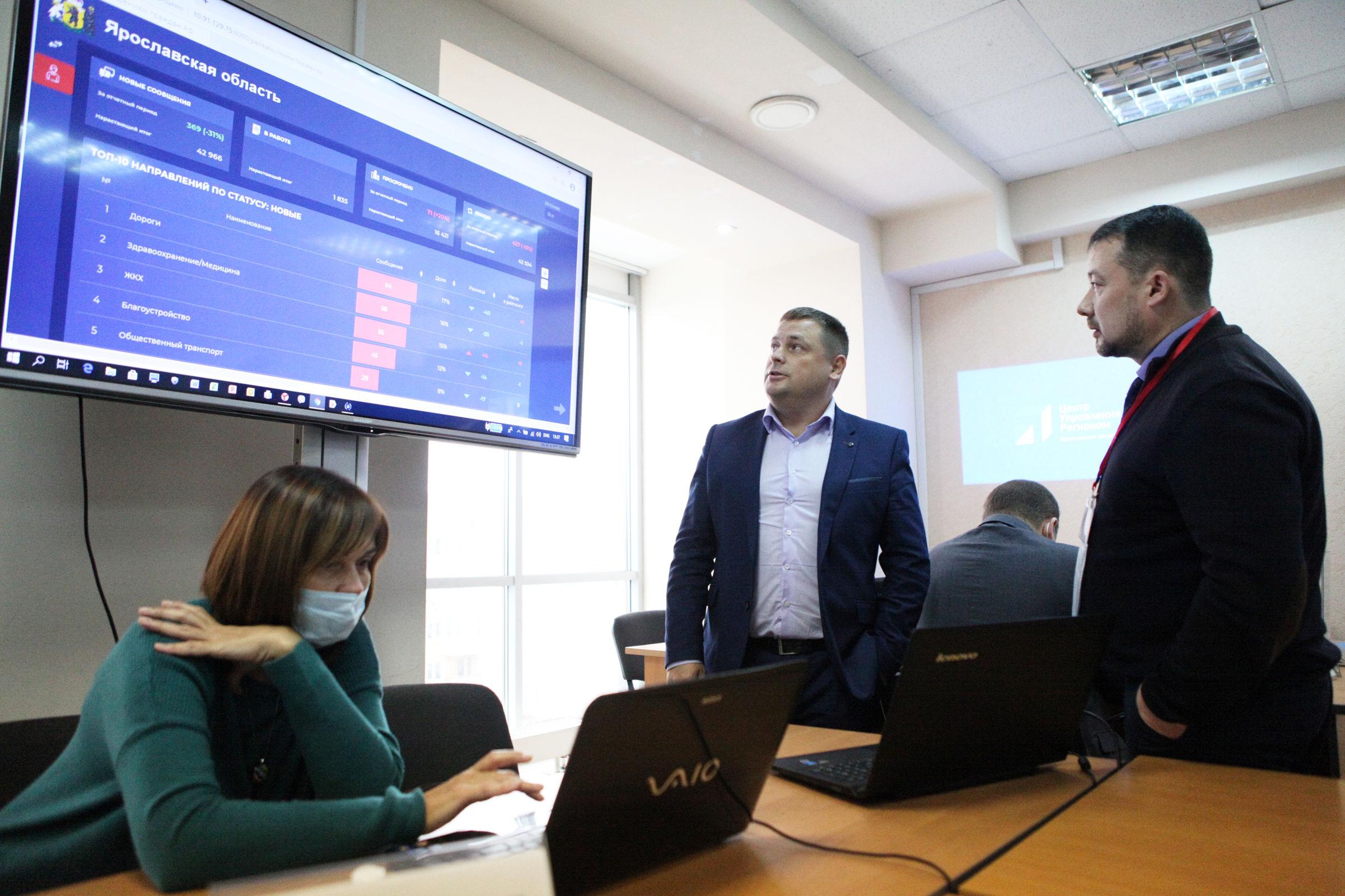 В Ярославской области создан Центр управления регионом: руководитель ЦУРа рассказал о задачах новой структуры