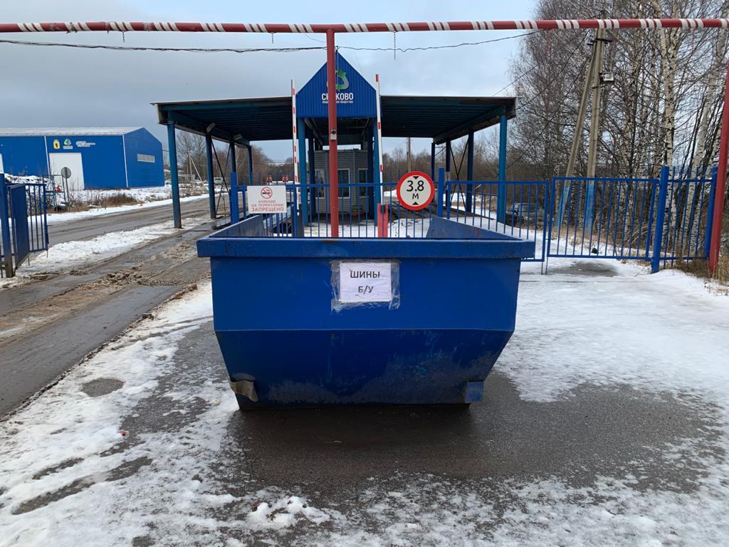 Бесплатно принимать автопокрышки на переработку в «Скоково» будут до конца ноября