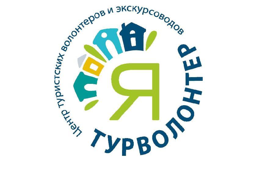 Турволонтеры участвуют в реализации значимых для Ярославской области проектов