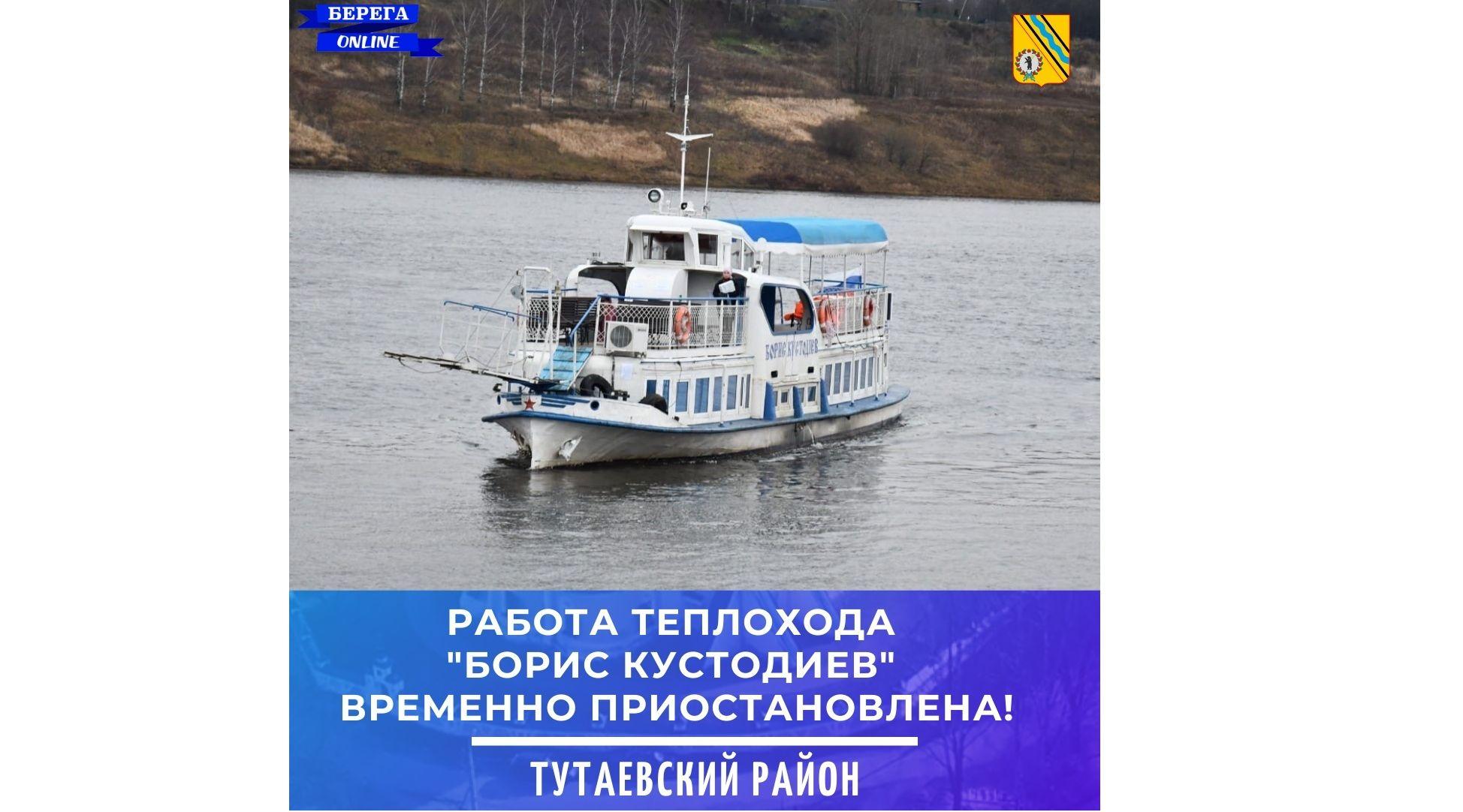 В Тутаеве приостановили работу теплохода «Борис Кустодиев»