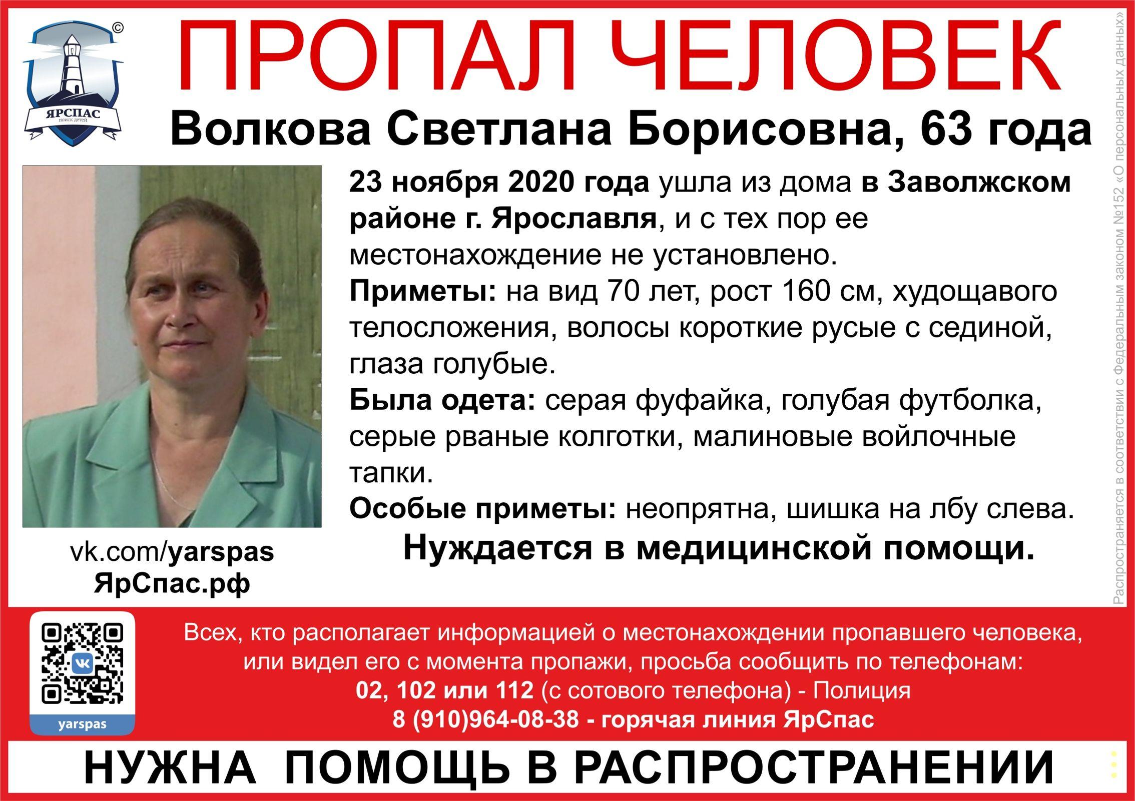 В Ярославле ищут пропавшую 63-летнюю женщину с шишкой на лбу