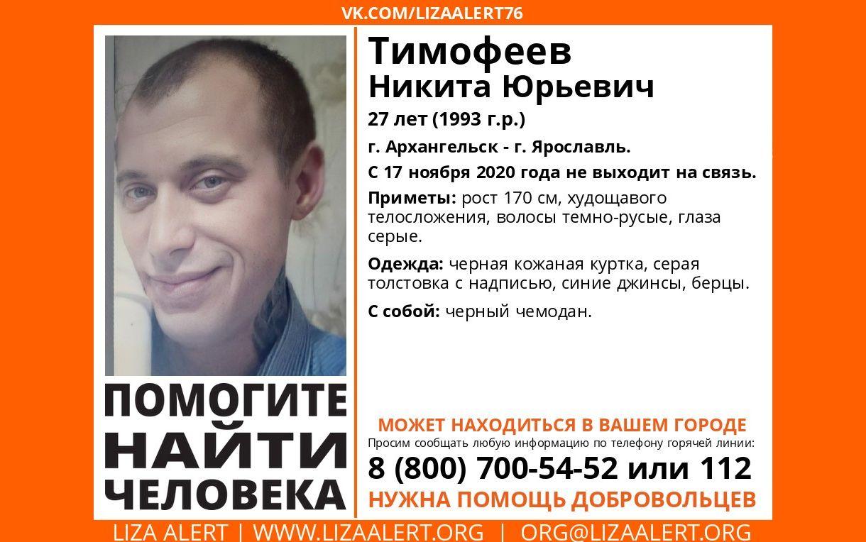 В Ярославской области ищут пропавшего 27-летнего мужчину