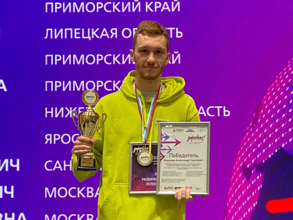 Студент ЯрГУ имени Демидова стал победителем третьего сезона кубка «Управляй!»