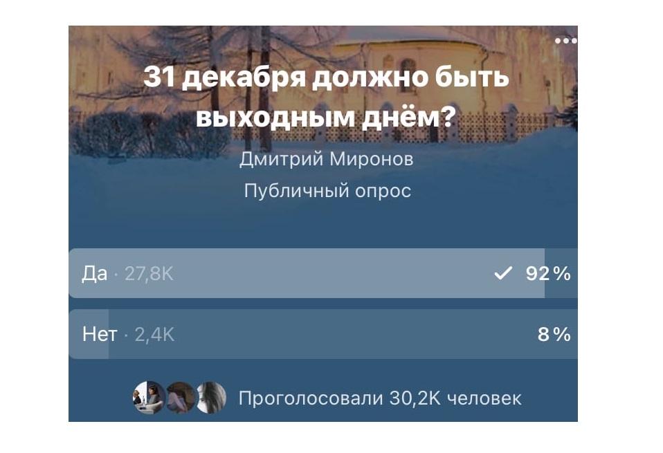 Дмитрий Миронов: 31 декабря в Ярославской области будет выходным днем