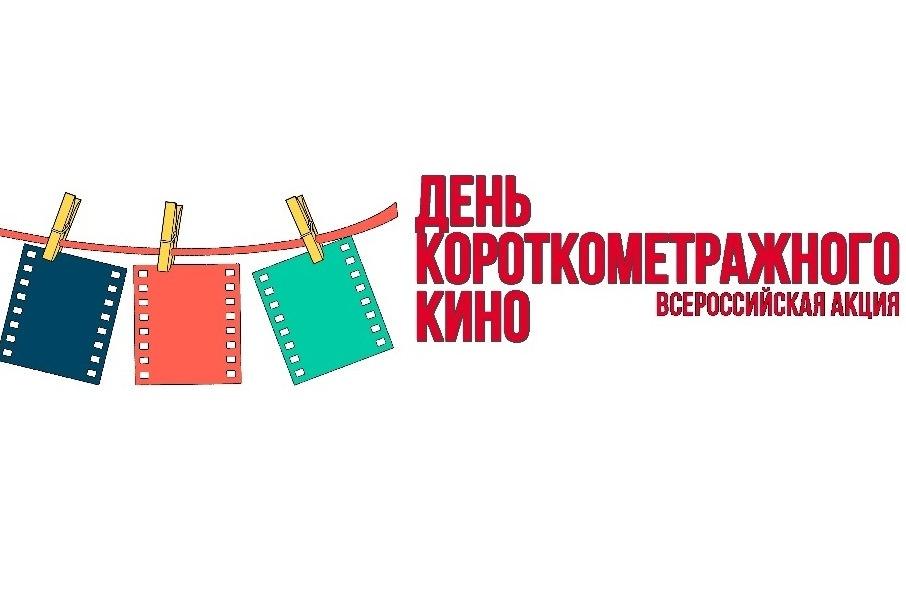 Жители Ярославской области могут посетить бесплатные показы короткометражных фильмов