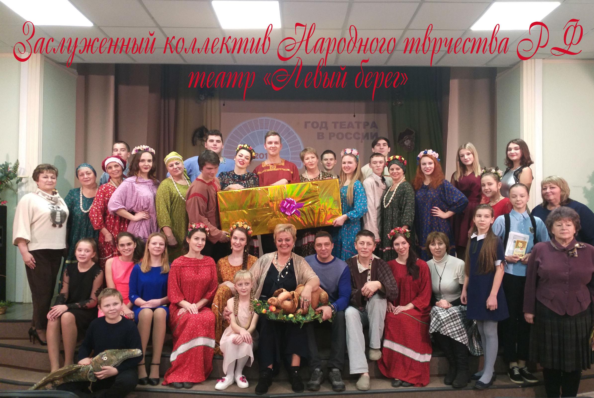 Народный театр из Ярославской области стал победителем всероссийского конкурса