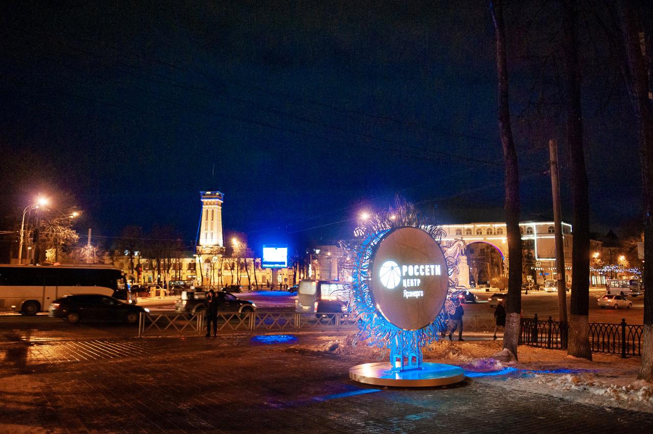Филиал «Россети Центр Ярэнерго» подарил ярославцам праздничную световую инсталляцию