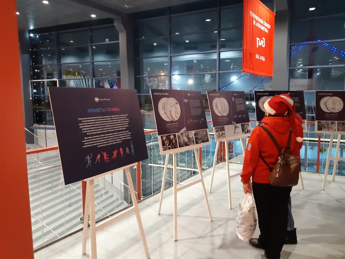 В самом большом спорткомплексе Ярославля открылась выставка «Монеты славы»