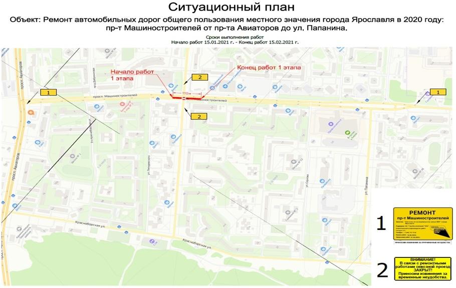 Участок проспекта Машиностроителей в Ярославле перекроют 15 января