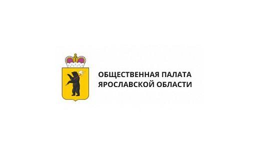 В Ярославской области полностью сформировали состав Общественной палаты пятого созыва