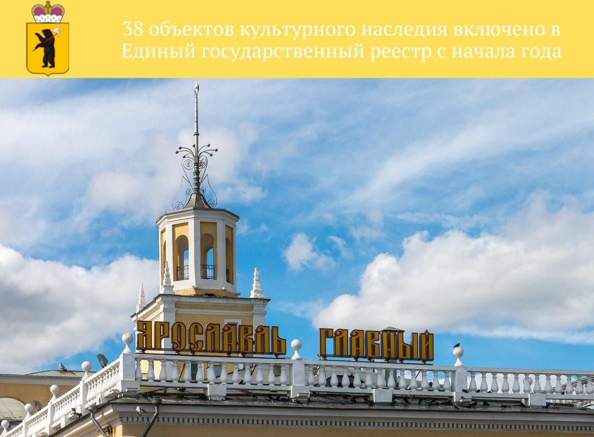 В Ярославской области с начала года четыре десятка объектов признали памятниками культуры
