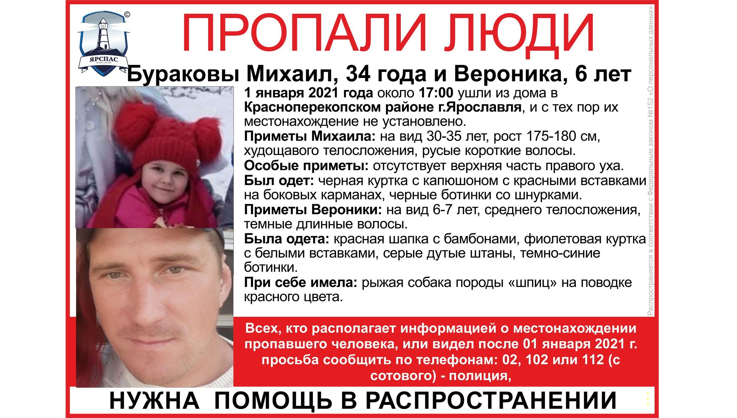 В Ярославле ищут пропавших отца с дочерью