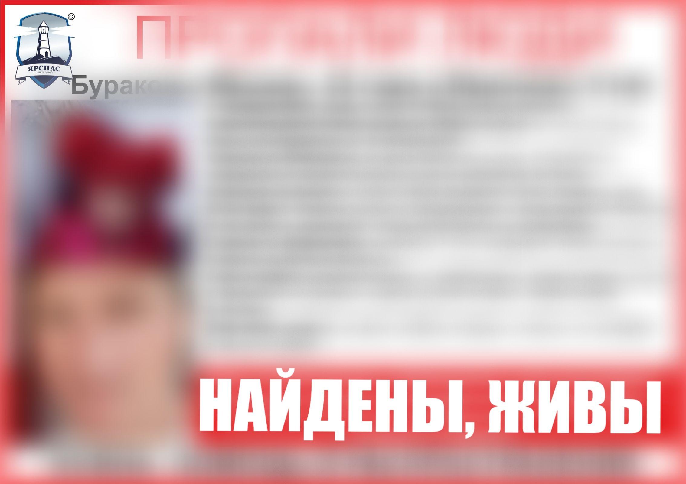 В Ярославской области пропавших отца с дочерью нашли живыми