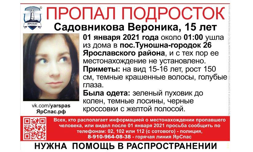 В Ярославской области с 1 января ищут 15-летнюю девушку