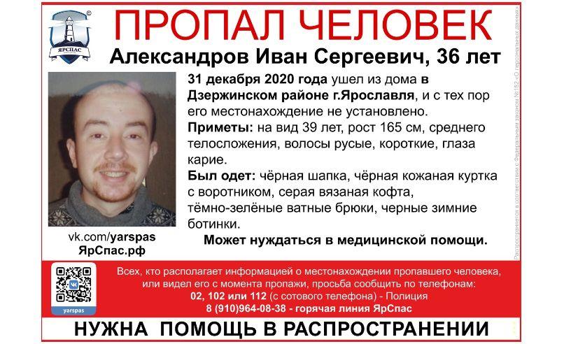 В Ярославле в новогоднюю ночь пропал мужчина, который может нуждаться в медицинской помощи
