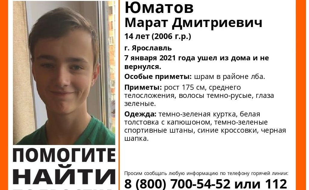 В Ярославле разыскивают 14-летнего школьника