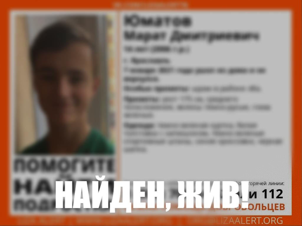 В Ярославле нашли пропавшего 14-летнего школьника