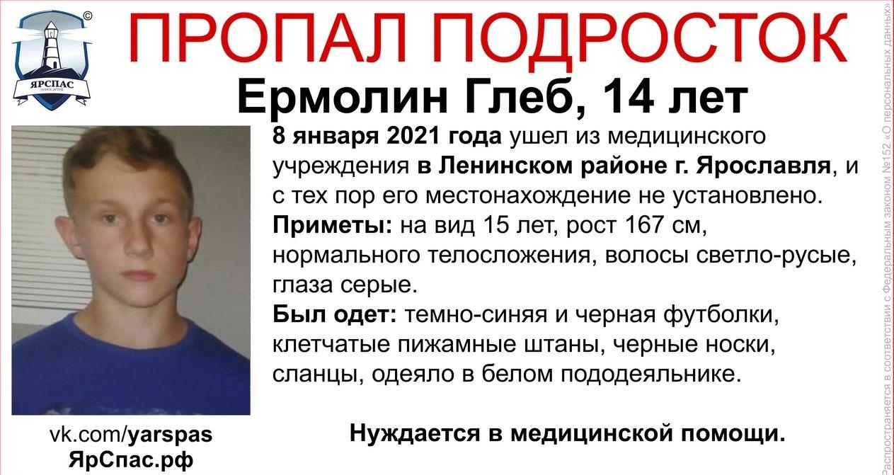 В Ярославле из больницы сбежал подросток в пижаме и сланцах