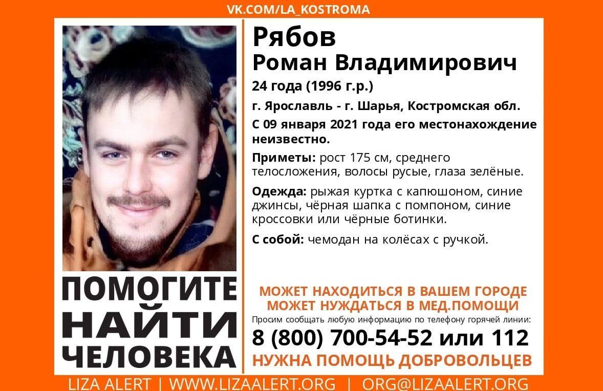 В Ярославской области ищут пропавшего молодого человека