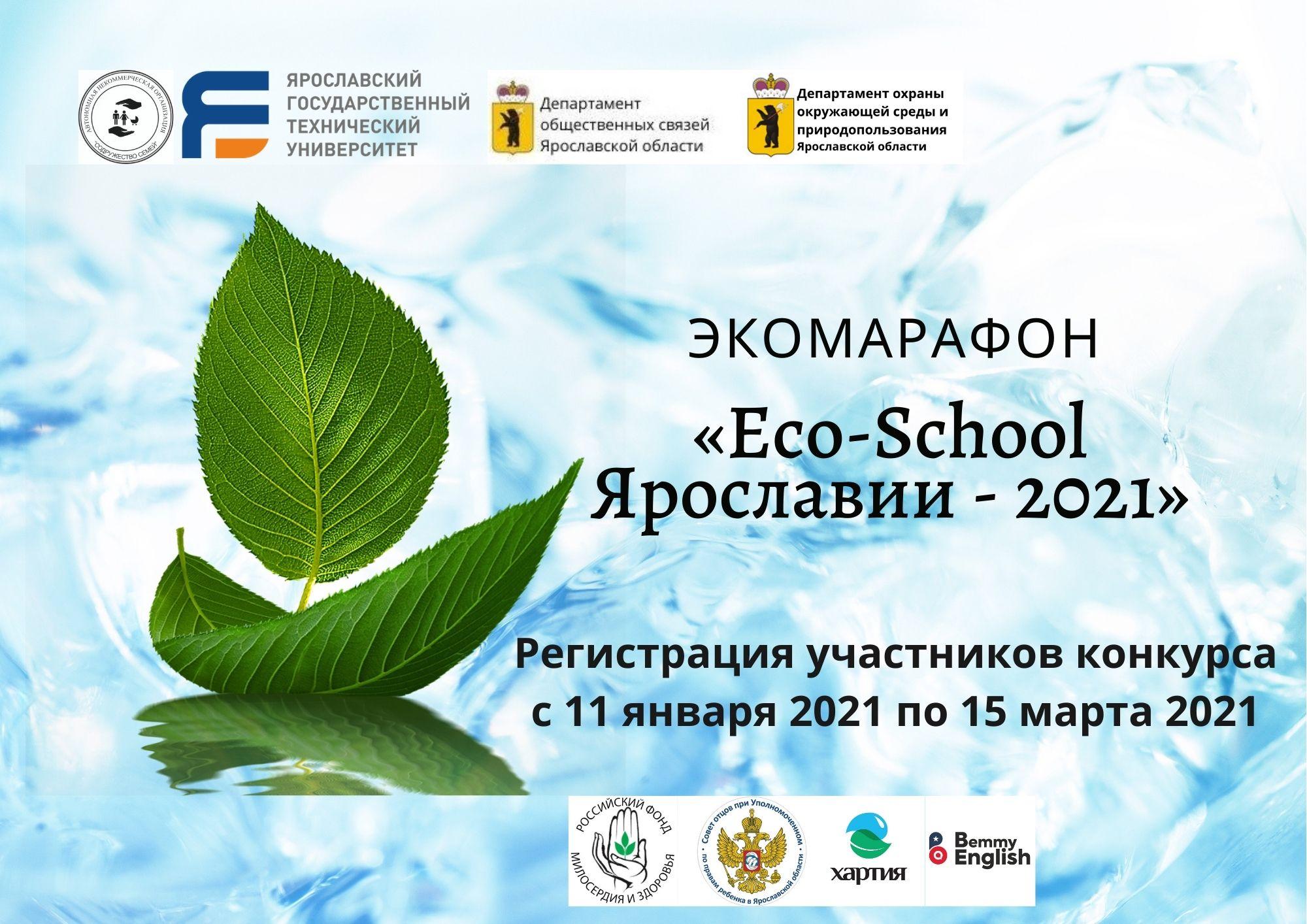 Жителей Ярославской области приглашают принять участие в экомарафоне