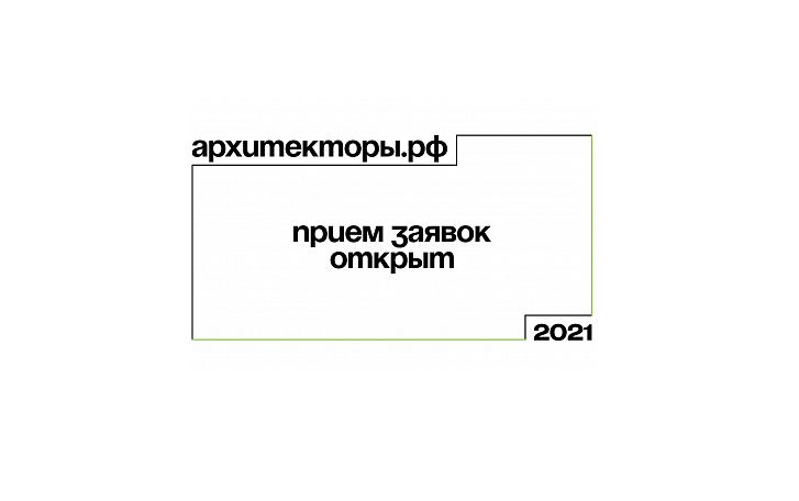 Ярославских архитекторов и градостроителей приглашают к участию во всероссийской программе профразвития