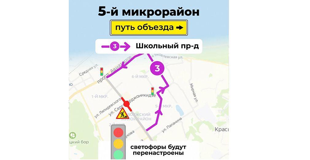В Ярославле перекрыли участок проспекта Машиностроителей