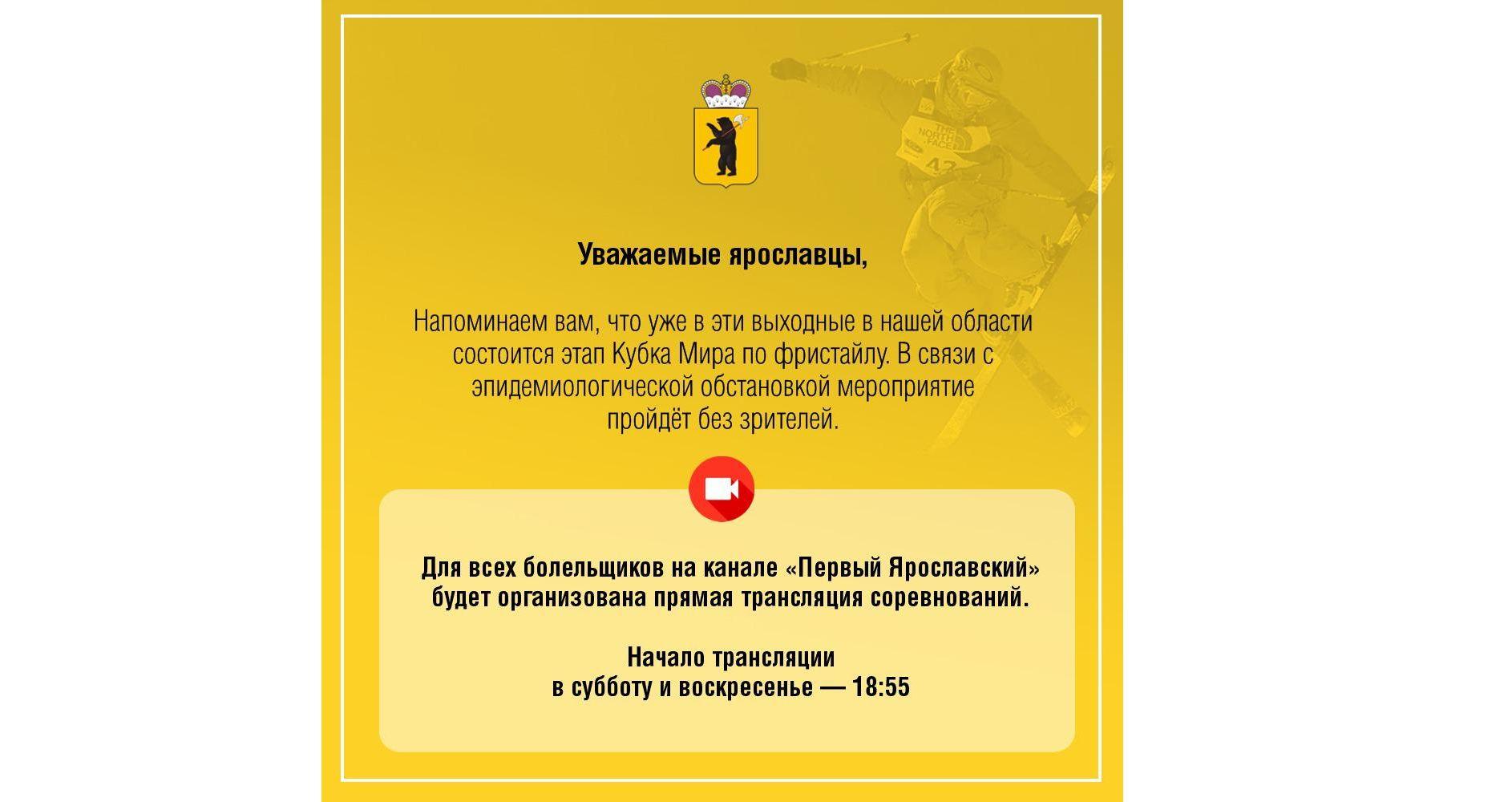 Ярославцы смогут увидеть прямую трансляцию Кубка Мира по фристайлу из дома