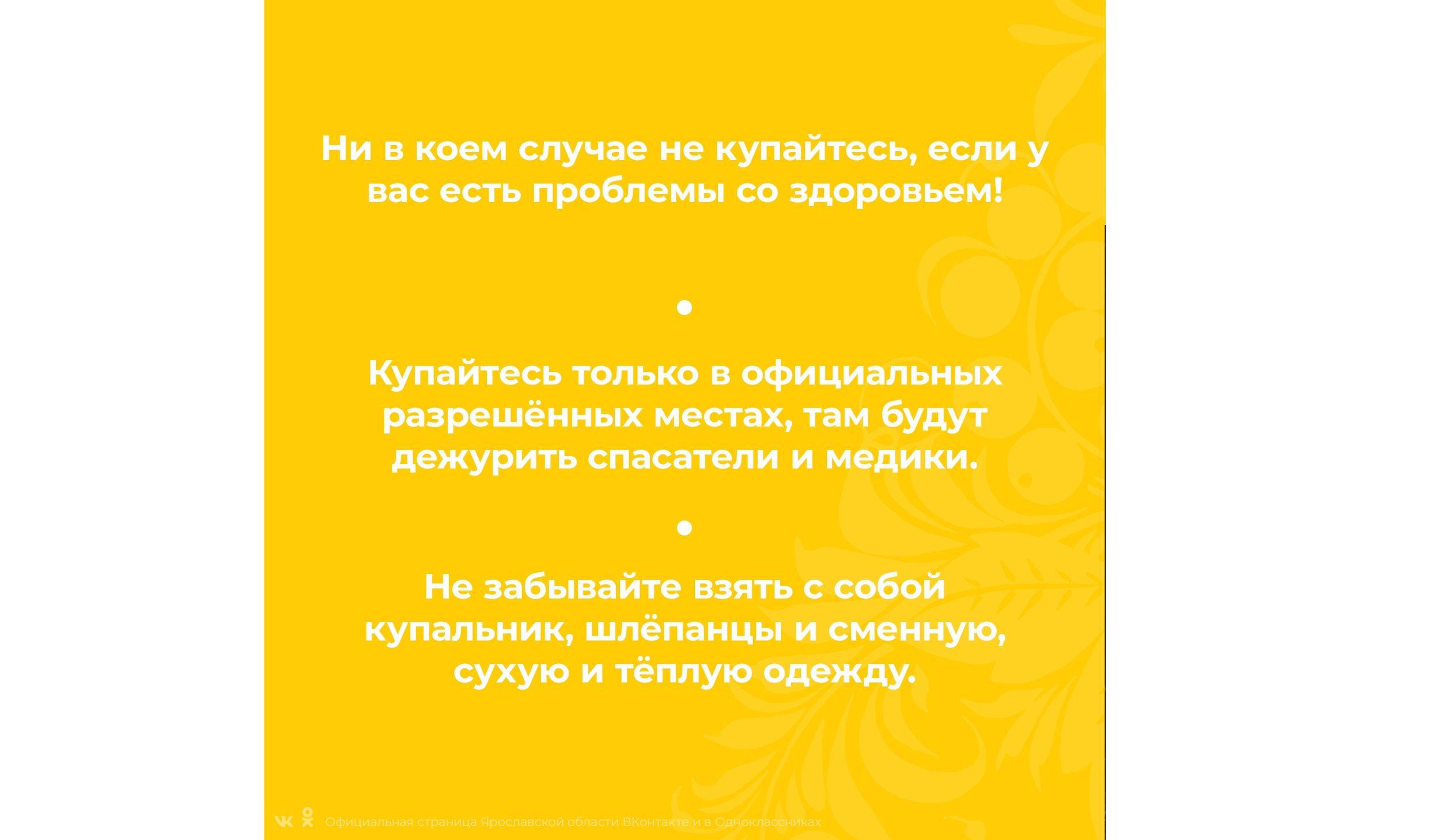 В Ярославской области готовятся отметить Крещение: верующим рассказали о правилах купания в купелях