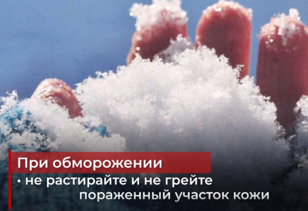 МЧС и ЦУР рассказали ярославцам, как уберечься от мороза