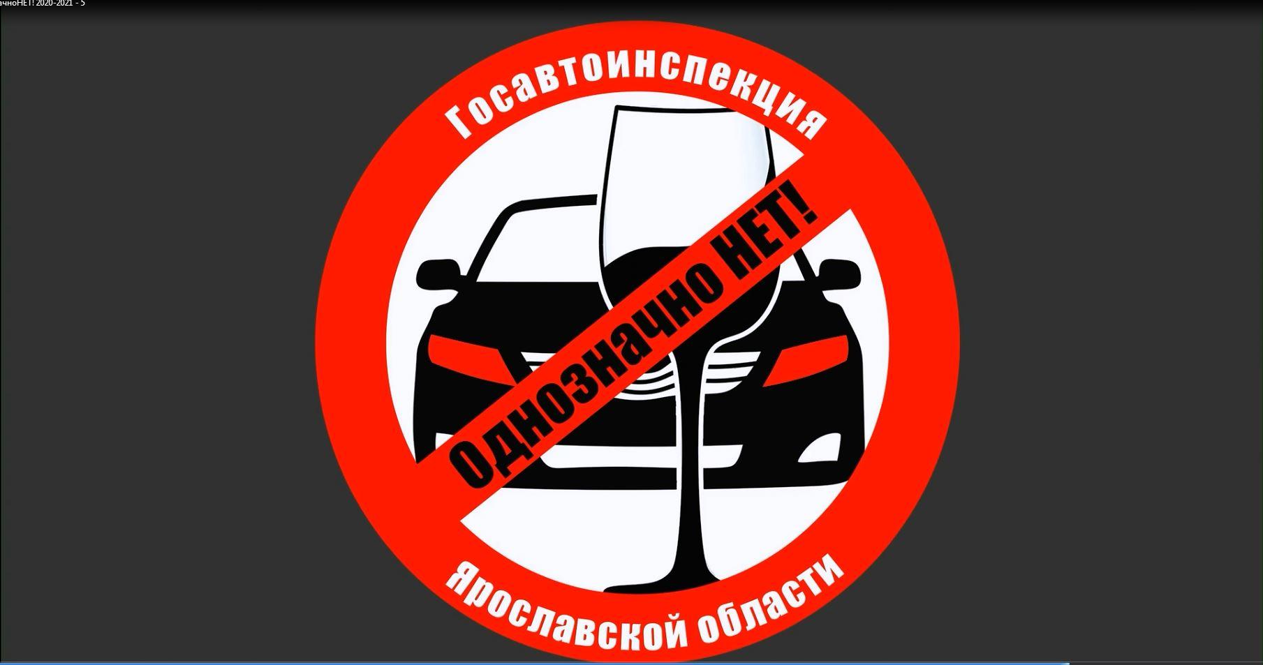 В Ярославской области размещено 56 объектов социальной рекламы