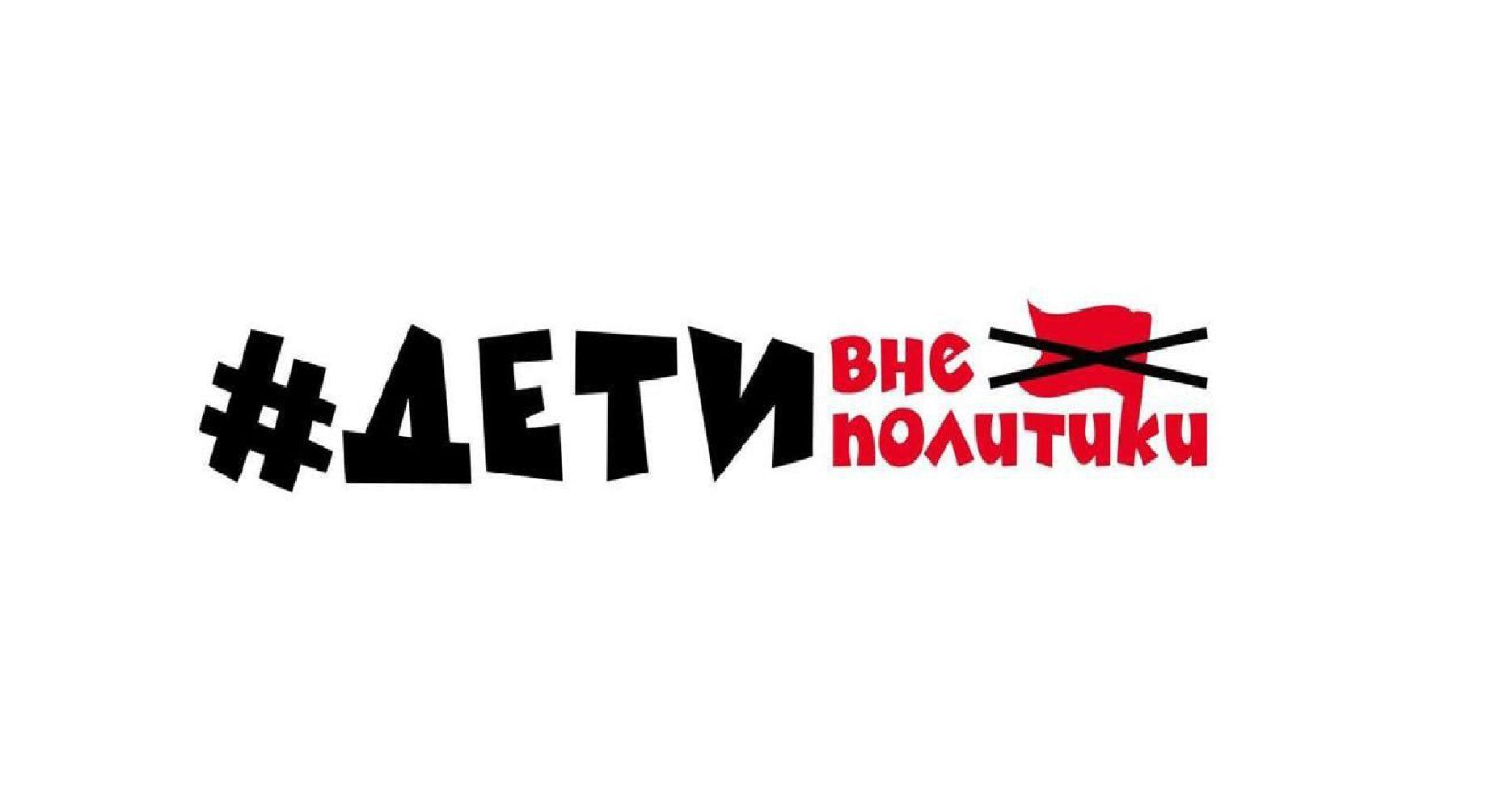 Ярославцы в соцсетях присоединяются к движению «ДетиВнеПолитики»