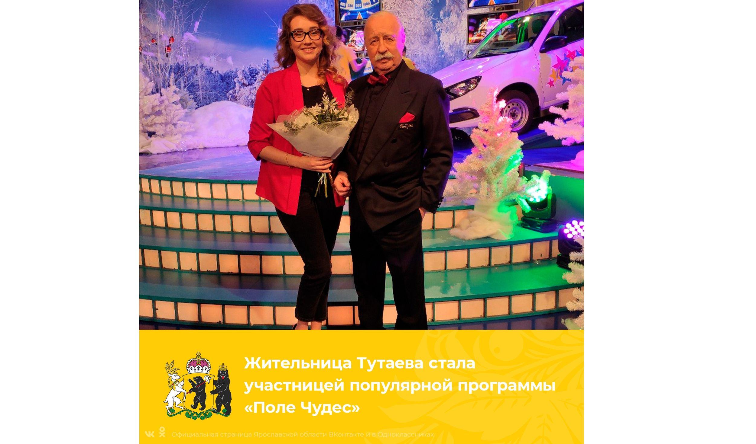 Жительница Тутаева стала участницей шоу «Поле Чудес»