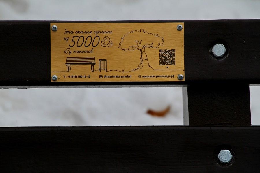 На Волжской набережной в Рыбинске появилась скамейка, сделанная из 30 килограммов вторсырья