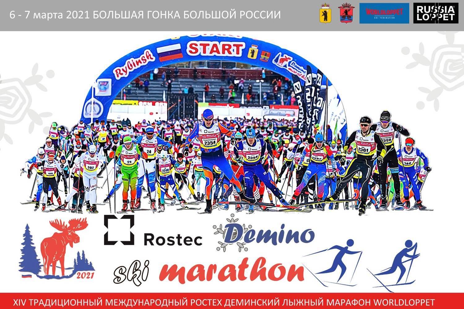 Более двух тысяч человек уже зарегистрировались на участие в Ростех Деминском марафоне
