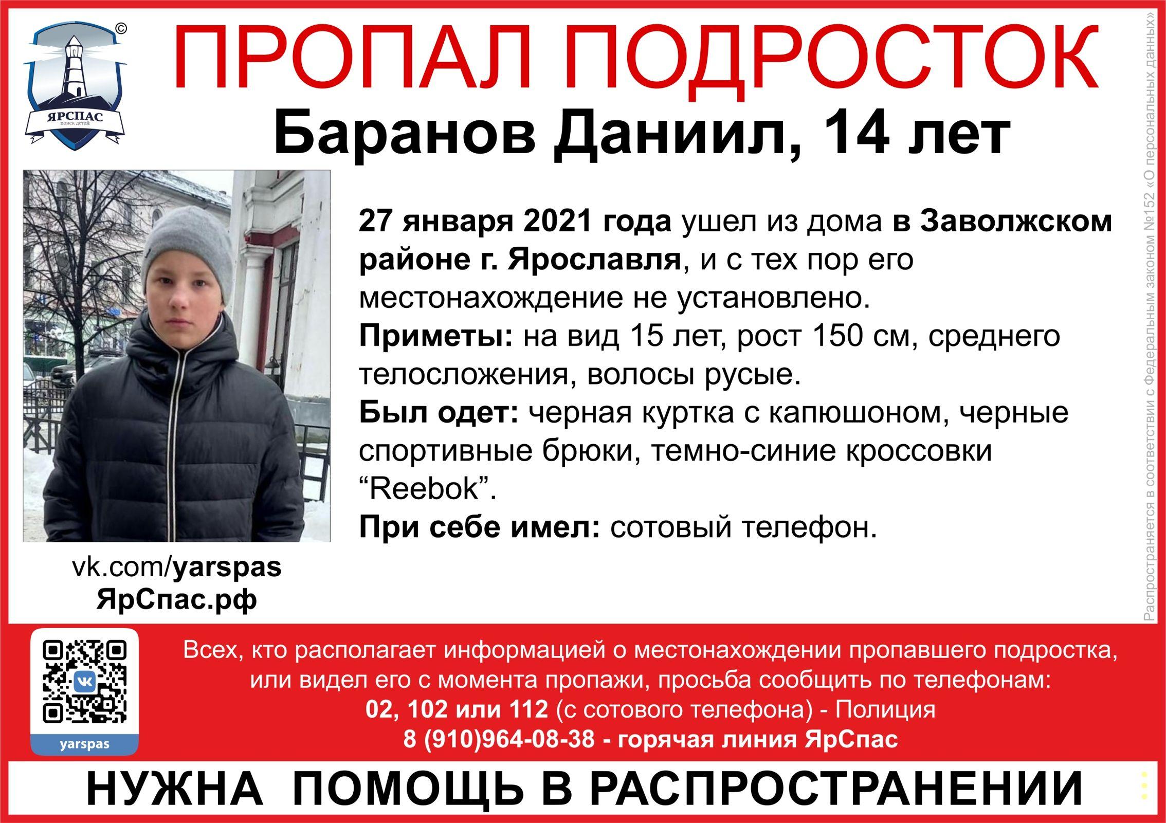 В Ярославле ищут пропавшего 14-летнего подростка
