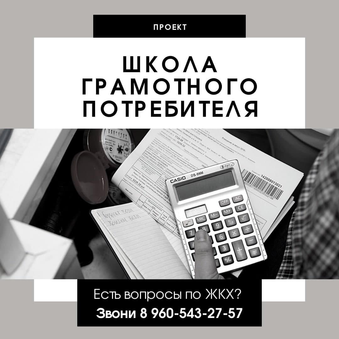 Ярославцам предлагают стать грамотными потребителями