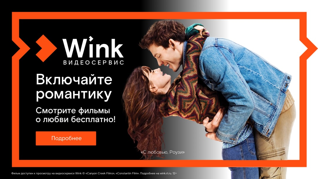 Включайте романтику на Wink: сморите бесплатно лучшие фильмы о любви