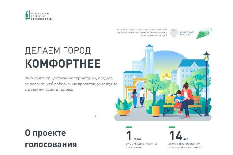 Жители 32 муниципальных образований Ярославской области примут участие в голосовании за объекты благоустройства