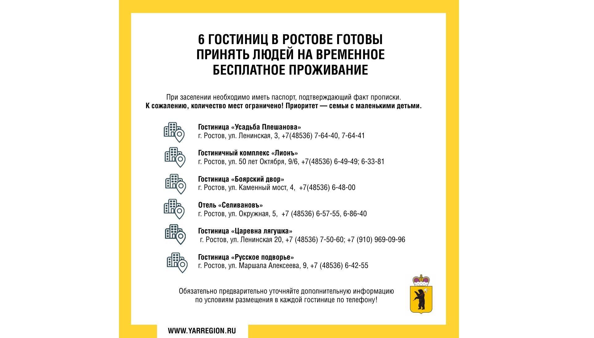 Дмитрий Миронов: в Ростове гостиницы примут людей, в чьи дома не вернулось отопление