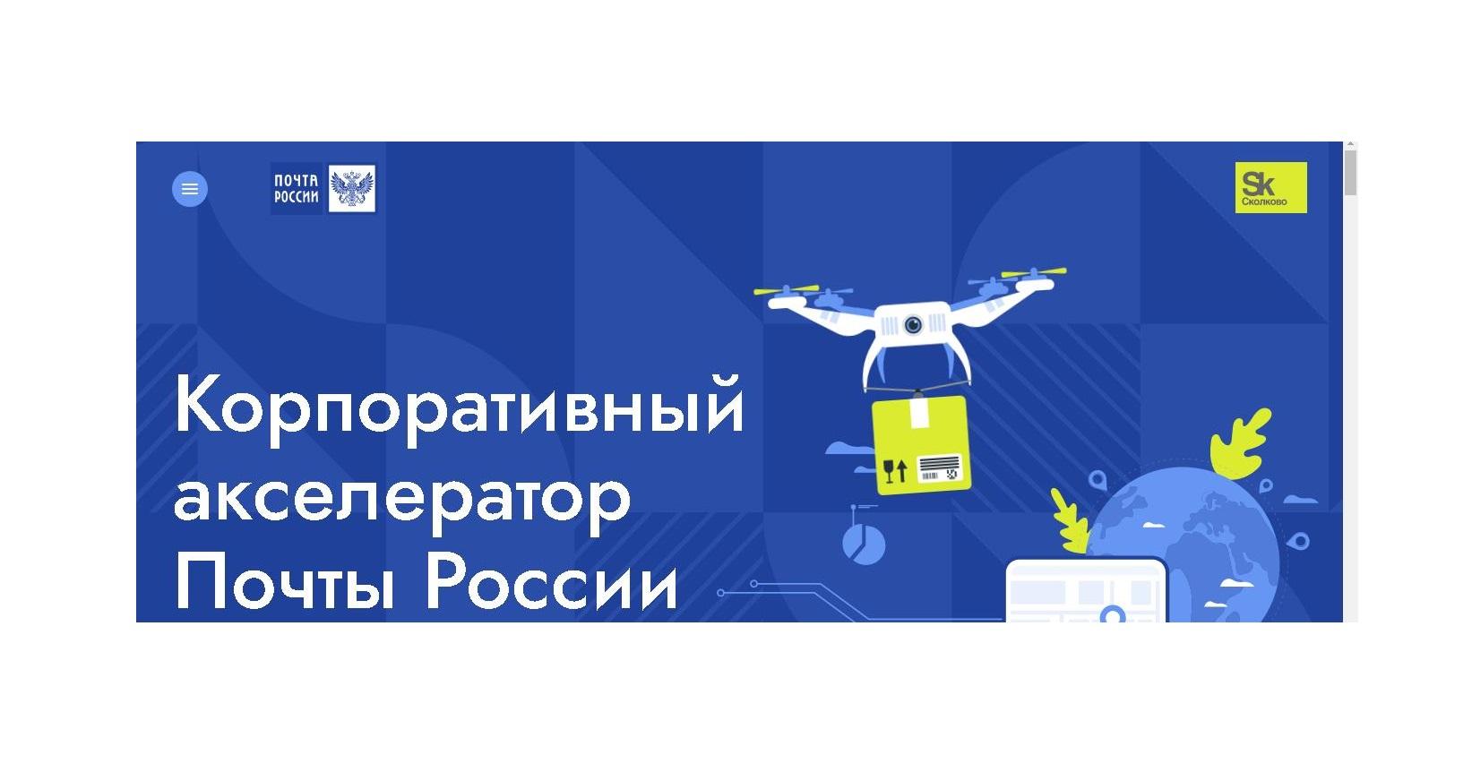 Почта России и Фонд «Сколково» объявляют отбор стартапов в корпоративный акселератор